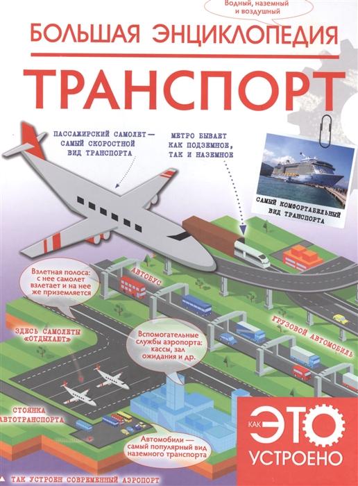 Мерников А. Большая энциклопедия Транспорт стоимость