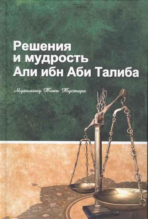 Тустари М. Решения и мудрость Али ибн Аби Талиба