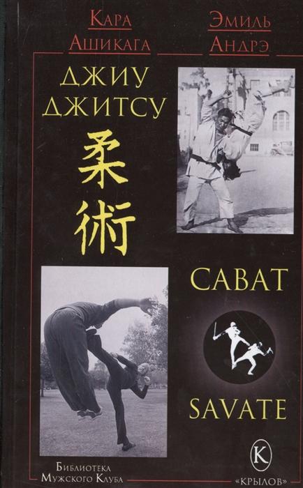 Ашикага К., Андрэ Э. Джиу-джитсу Сават ашикага к гетье а андрэ э джиу джитсу бокс сават