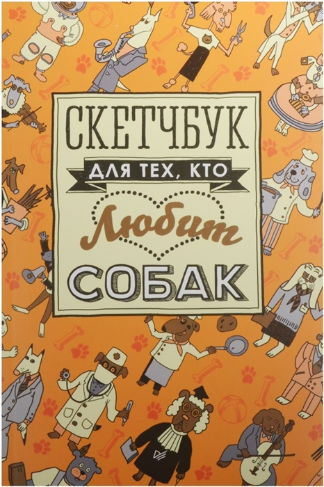 Фишер Т. (ред.) Скетчбук для тех кто любит собак фишер т ред скетчбук для тех кто любит кошек