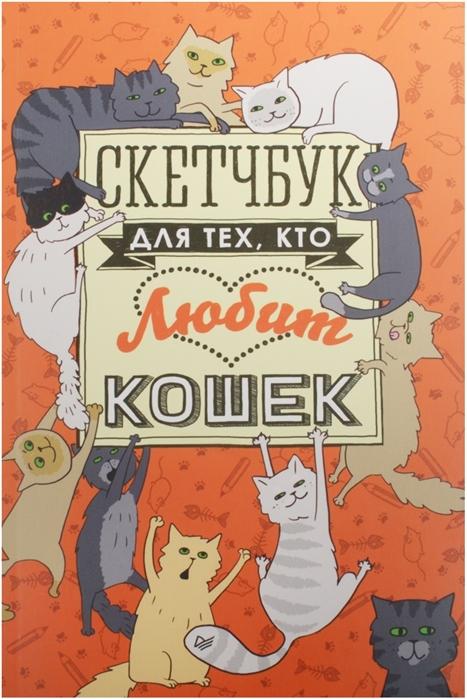 Скетчбук для тех кто любит кошек