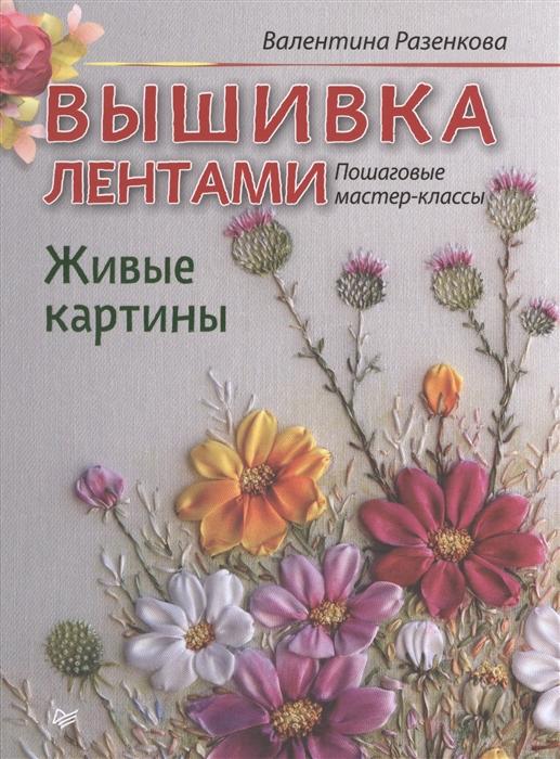 Разенкова В. Вышивка лентами Живые картины Пошаговые мастер-классы цена и фото