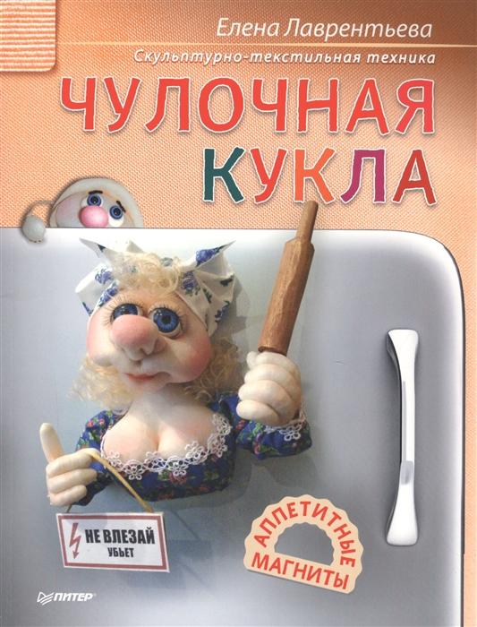 Лаврентьева Е. Чулочная кукла Аппетитные магниты лаврентьева е чулочная кукла ангел