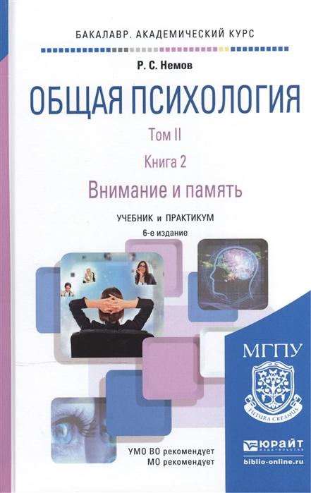 Немов Р. Общая психология Учебник и практикум В 3-х томах Том II В 4-х книгах Книга 2 Внимание и память
