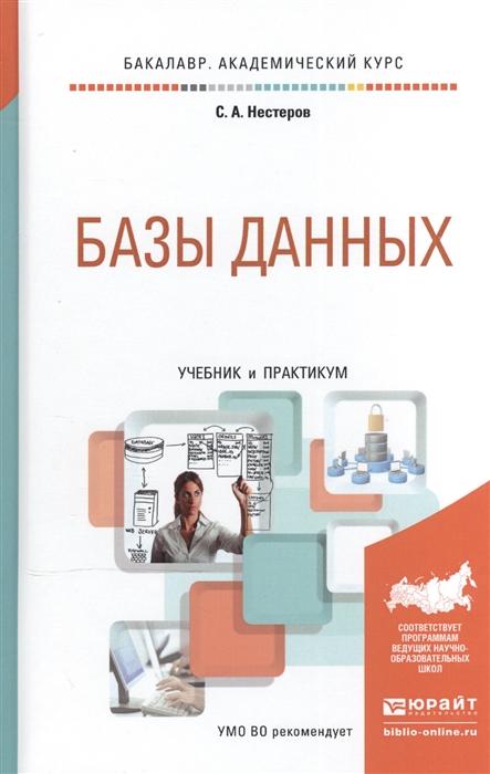 Базы данных Учебник и практикум