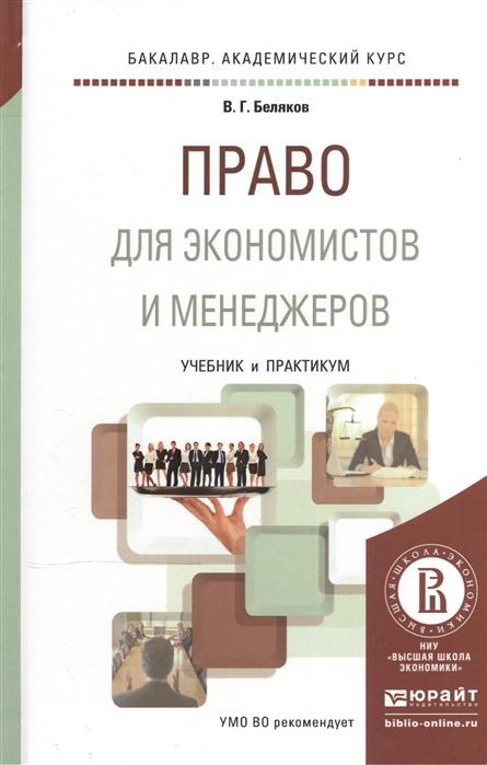 Беляков В. Право для экономистов и менеджеров Учебник и практикум цена