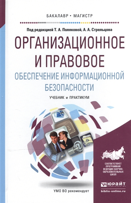 Полякова Т., Стрельцов А. (ред.) Организационное и правовое обеспечение информационной безопасности Учебник и практикум