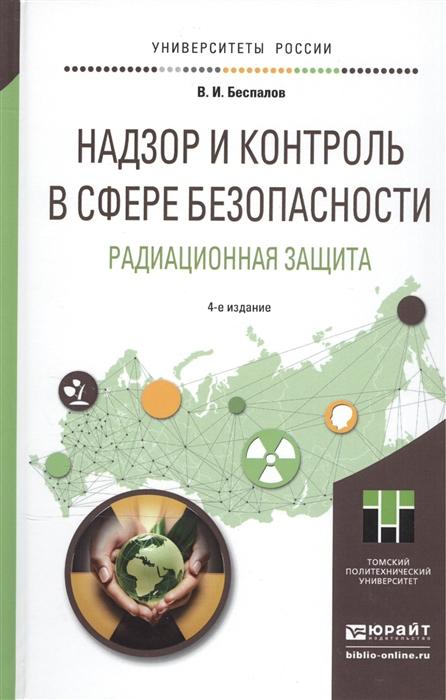 Надзор и контроль в сфере безопасности Радиационная защита Учебное пособие для магистратуры