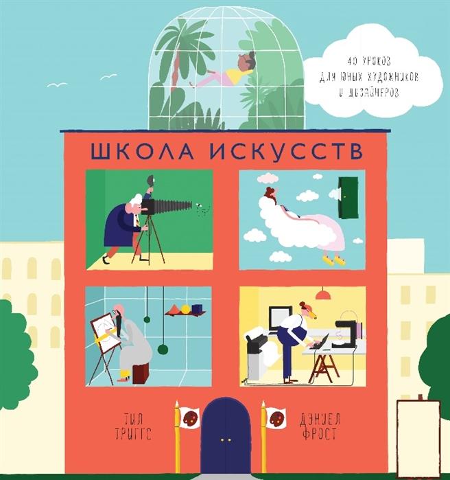 Купить Школа искусств 40 уроков для юных художников и дизайнеров, Манн, Иванов и Фербер, Рисование