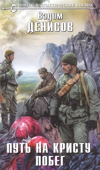 Денисов В. Путь на Кристу Побег