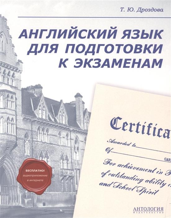 Дроздова Т Английский язык для подготовки к экзаменам Учебное пособие