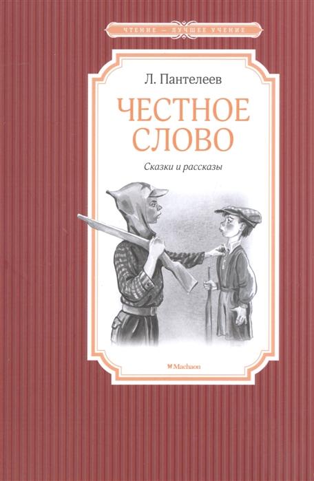Фото - Пантелеев Л. Честное слово ирина левонтина честное слово