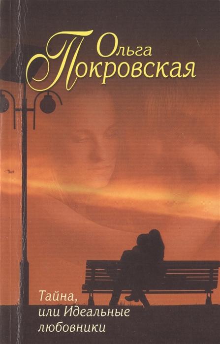 Покровская О. Тайна или Идеальные любовники Роман покровская о ю останься со мной роман