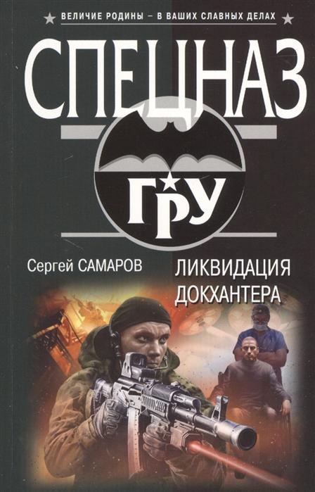 Самаров С. Ликвидация Докхантера