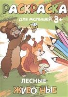 Лесные животные. Раскраска для малышей