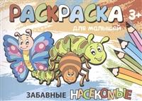 Забавные насекомые. Раскраска для малышей