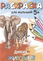 Дикие животные. Раскраска для малышей