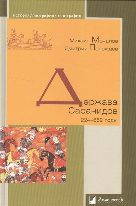 Мочалов М., Полежаев Д. Держава Сасанидов 224-652 годы мочалов м древняя ассирия