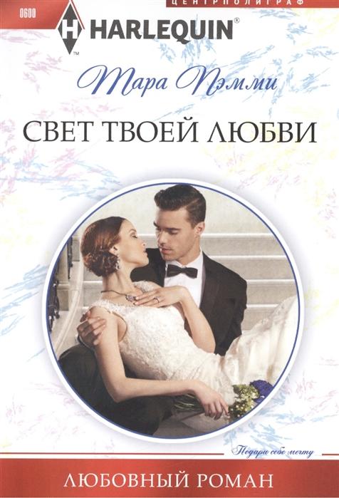 цена на Пэмми Т. Свет твоей любви Роман