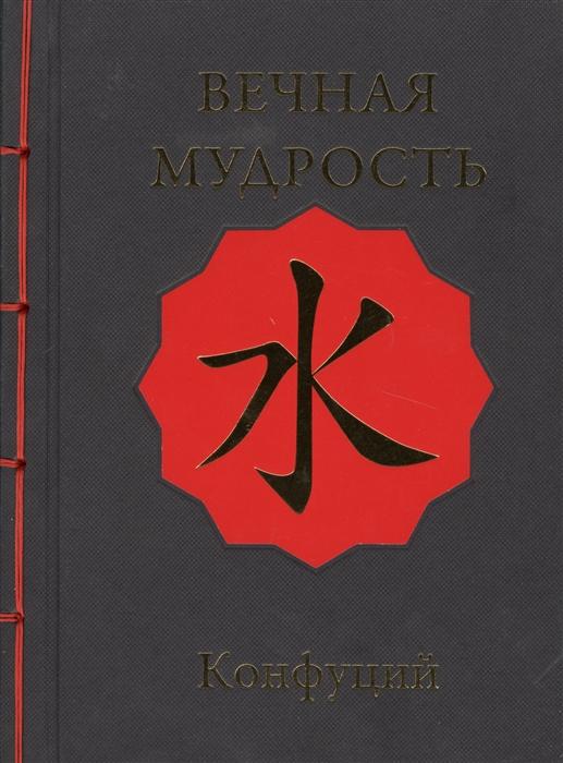 Конфуций Вечная мудрость все цены