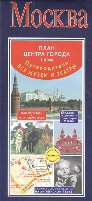 Москва План центра города Путеводитель