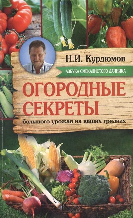 Огородные секреты большого урожая на ваших грядках Грядки в порядке