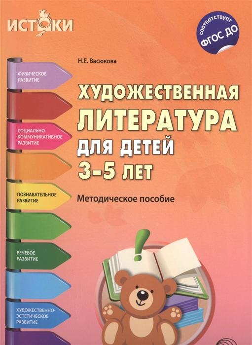 Васюкова Н. Художественная литература для детей 3-5 лет Методическое пособие художественная литература в средней группе картотека