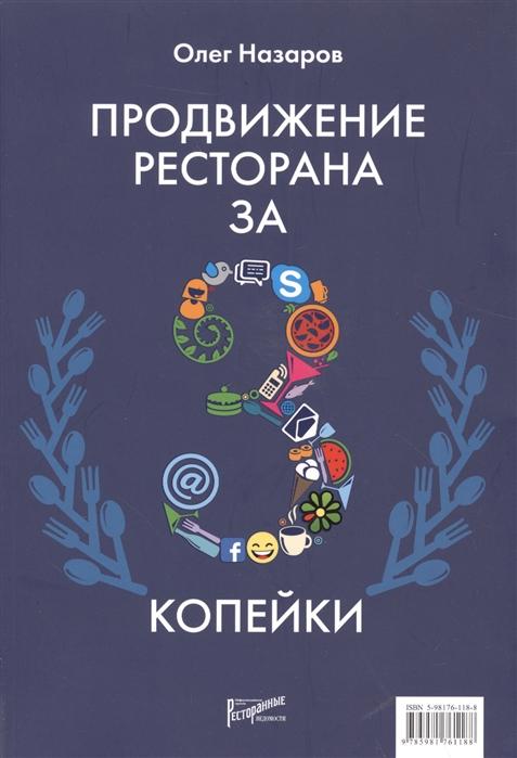 Назаров О. Продвижение ресторана за три копейки аптечная косметика за копейки
