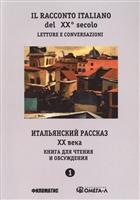 Il Racconto Italiano del XX secolo Letture