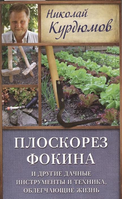 Курдюмов Н. Плоскорез Фокина и другие дачные инструменты и техника облегчающие жизнь