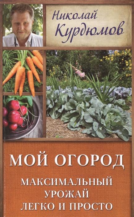 все цены на Курдюмов Н. Мой огород Максимальный урожай легко и просто онлайн
