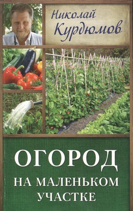 Курдюмов Н. Огород на маленьком участке недорого