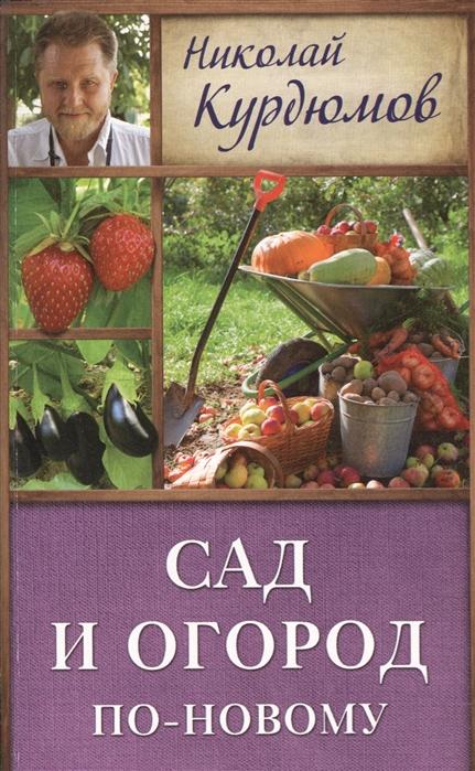 все цены на Курдюмов Н. Сад и огород по-новому онлайн