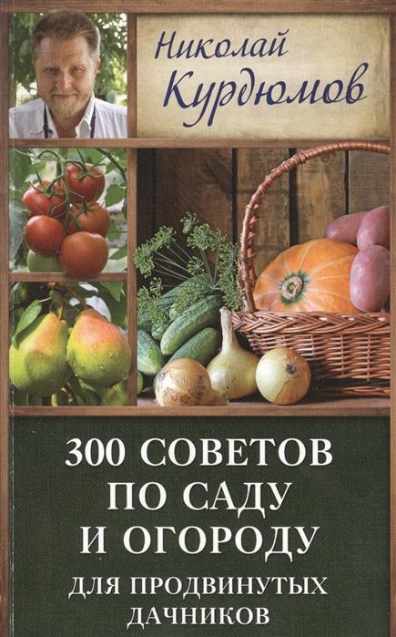 300 советов по саду и огроду для продвинутых дачников