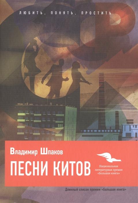 Шпаков В. Песни китов Роман гордон г песни ципоры роман