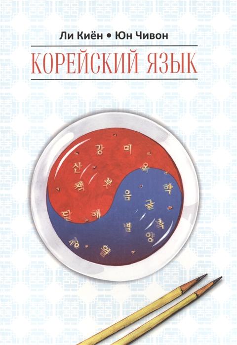 Киен Л., Чивон Ю. Корейский язык Курс для самостоятельного изучения для начинающих Ступень 1