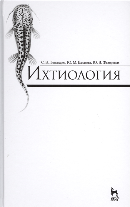 Пономарев С., Баканева Ю., Федоровых Ю. Ихтиология Учебник Издание второе дополненное