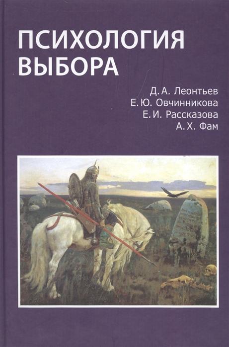 цена Леонтьев Д., Овчинникова Е., Рассказова Е., Фам А. Психология выбора