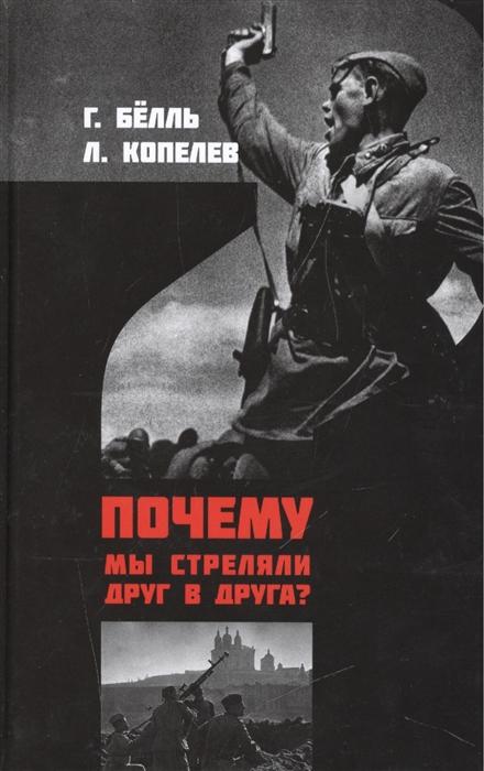 Белль Г., Копелев Л. Почему мы стреляем друг в друга цена в Москве и Питере