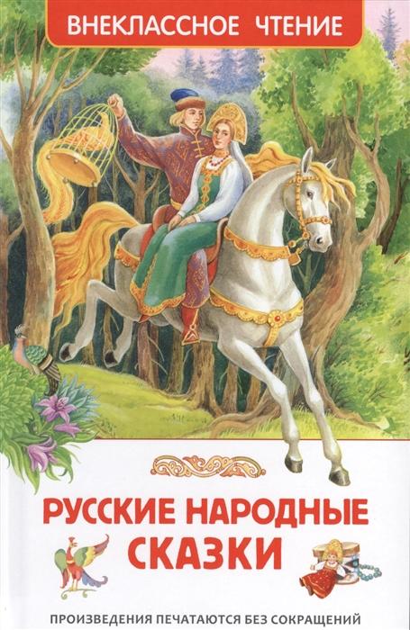 Афанасьев А., Булатов М., Толстой А. (обр.) Русские народные сказки