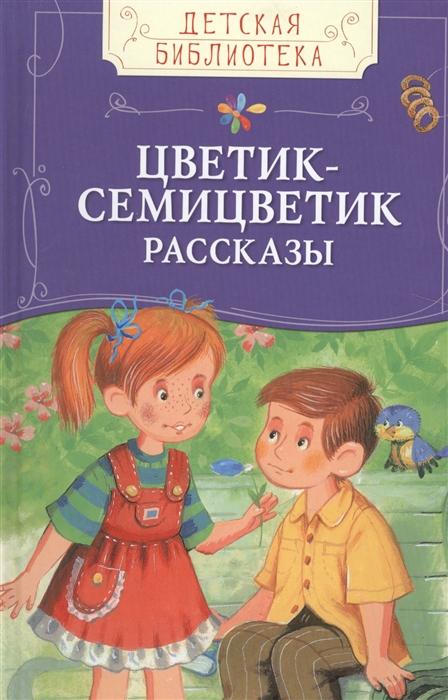 Купить Цветик-семицветик Рассказы, Росмэн, Проза для детей. Повести, рассказы