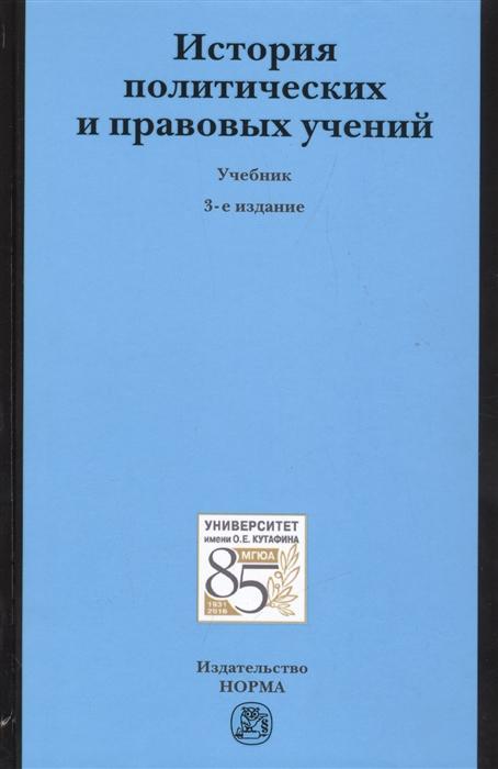 Лазарев В. (ред.) История политических и правовых учений Учебник история политических учений учебник стандарт третьего поколения