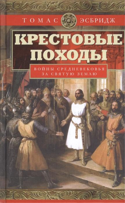 Крестовые походы Войны Средневековья за Святую землю