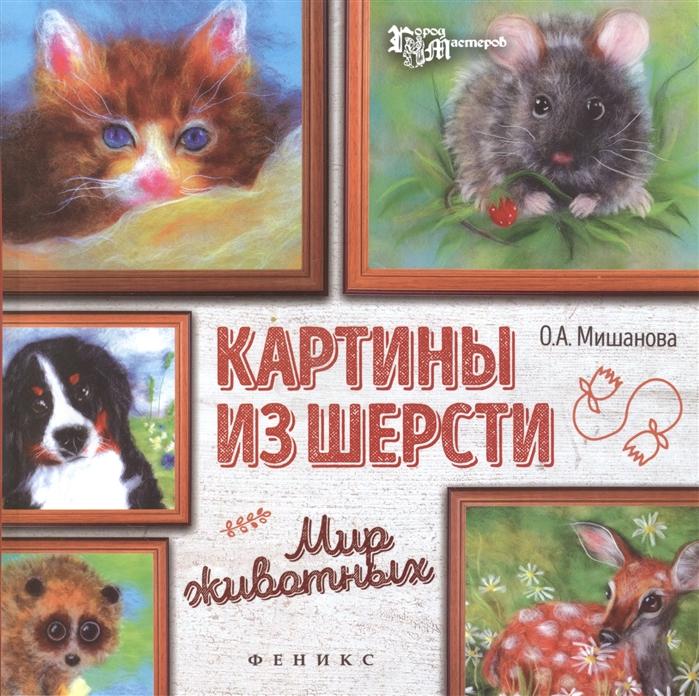 Мишанова О. Картины из шерсти Мир животных