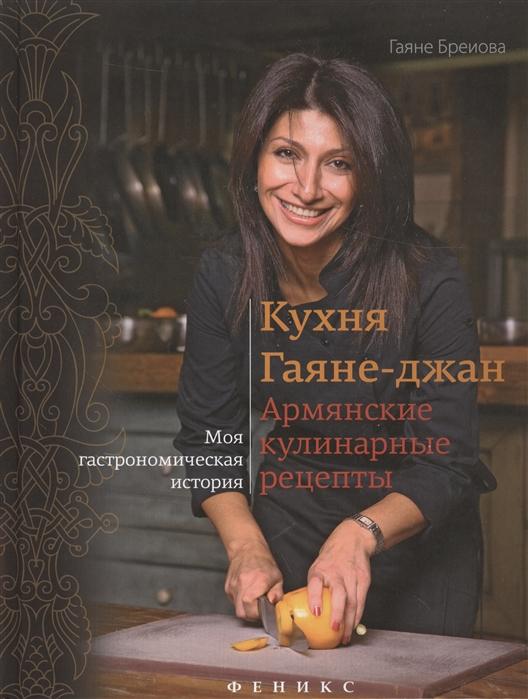 Бреиова Г. Кухня Гаяне-джан армянские кулинарные рецепты