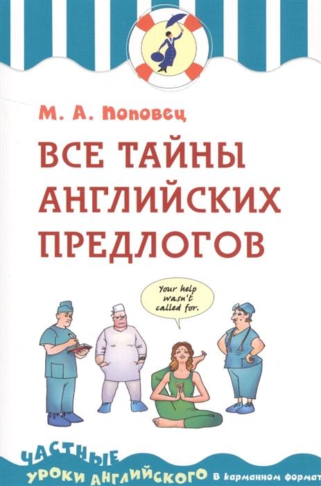 Поповец М. Все тайны английских предлогов