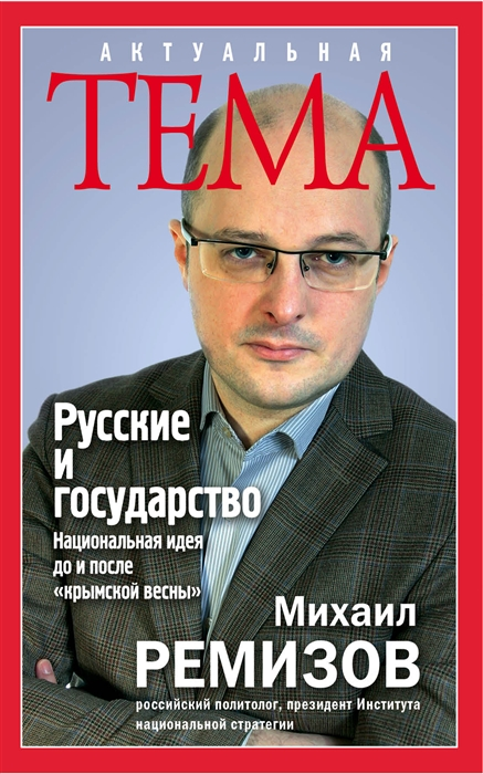 Ремизов М. Русские и государство Национальная идея до и после крымской весны мединский в культурная политика и национальная идея