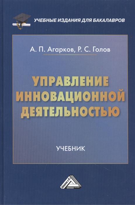 Управление инновационной деятельностью Учебник