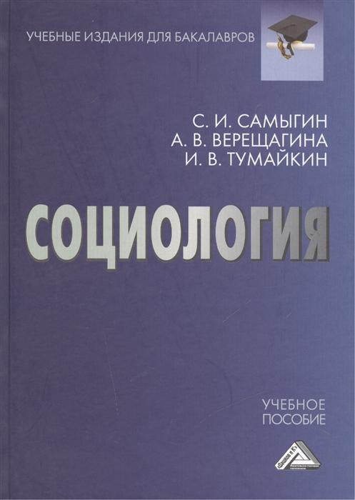 Социолония Учебное пособие
