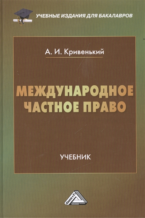 Кривенький А. Международное частное право Учебник